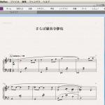 Sibelius7 メニューバーOFF