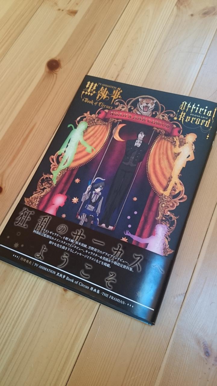 黒執事 Book of Circus Official Record