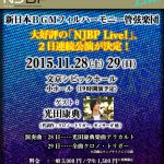 新日本BGMフィルハーモニー管弦楽団