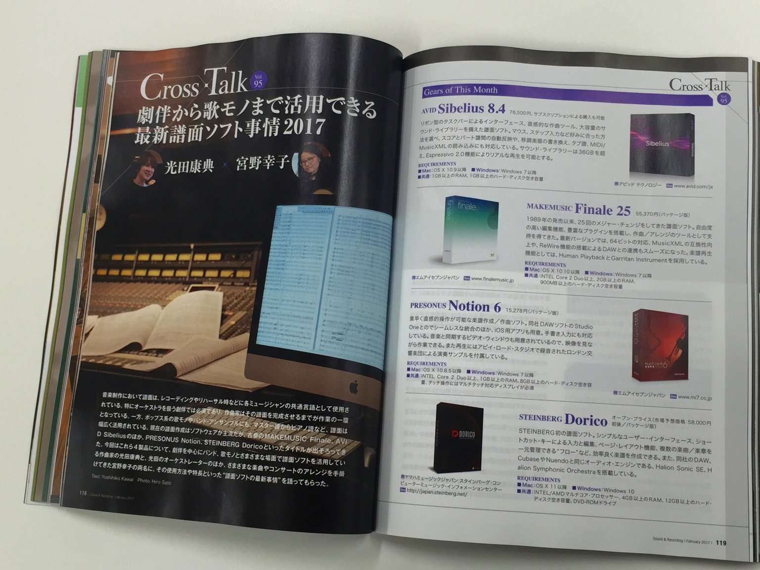 Sound Recording Magazine
