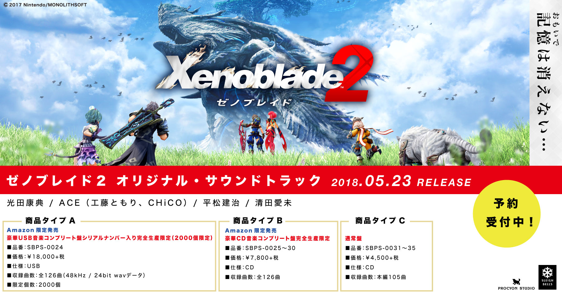Xenoblade 2 Original Soundtrack