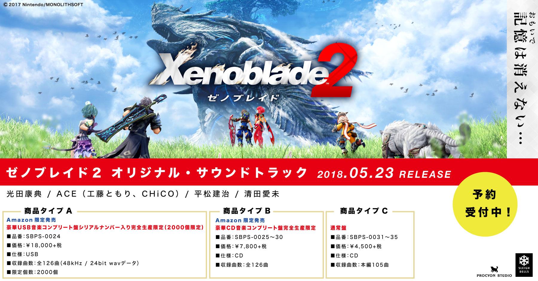 Xenoblade 2 Original Soundtrack