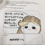 のぽぽ〜〜ん