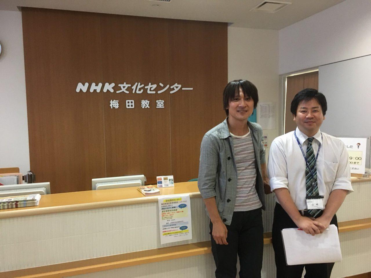 NHKカルチャー 講演会