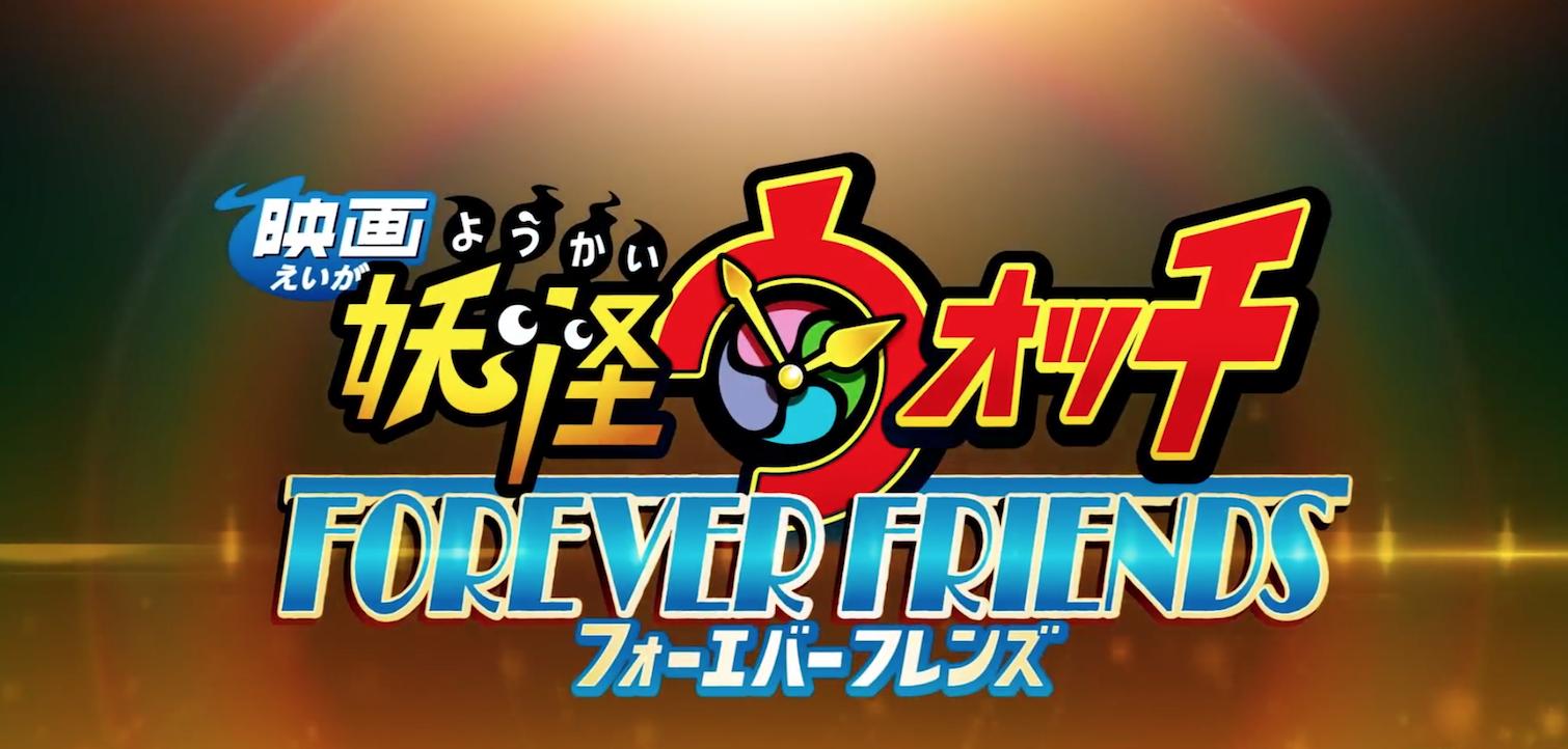 妖怪ウォッチ -Forever Friends – 初号