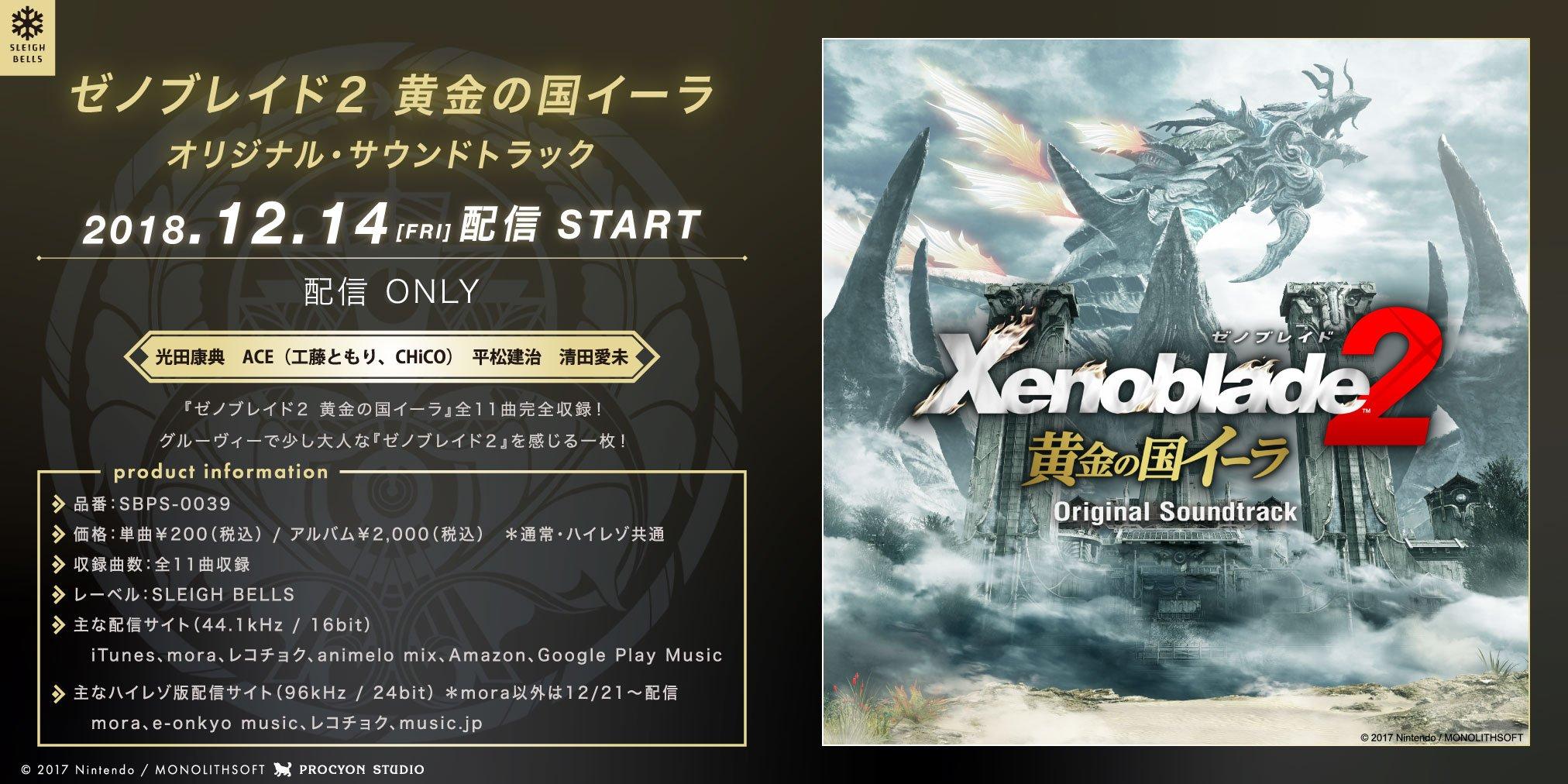 Xenoblade2 黄金の国イーラ サントラ発売