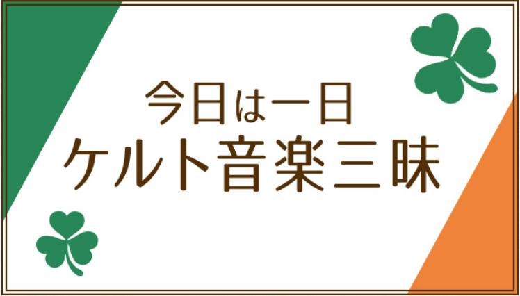 """今日は一日""""ケルト音楽""""三昧"""