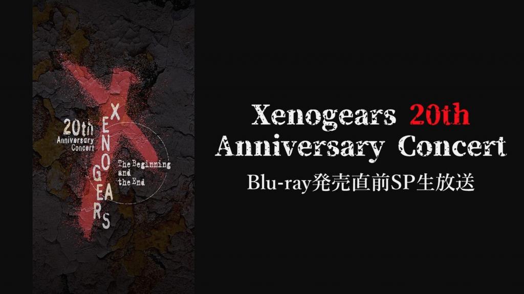 Xenogears Concert Blu-ray 発売記念スペシャル生放送!