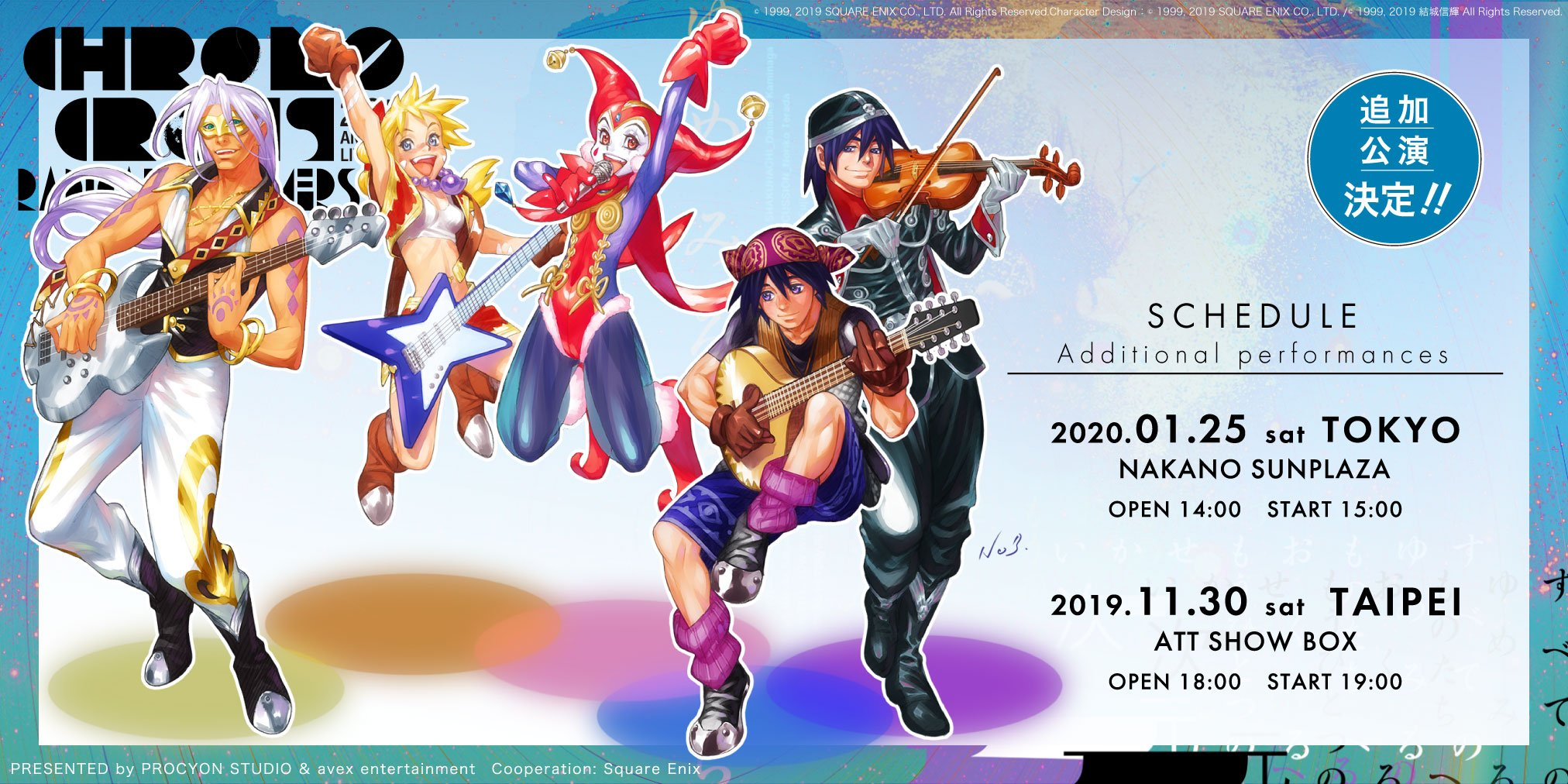 CHRONO CROSS LIVE 追加公演