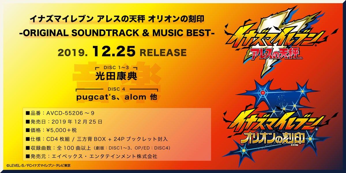 イナズマイレブン OST