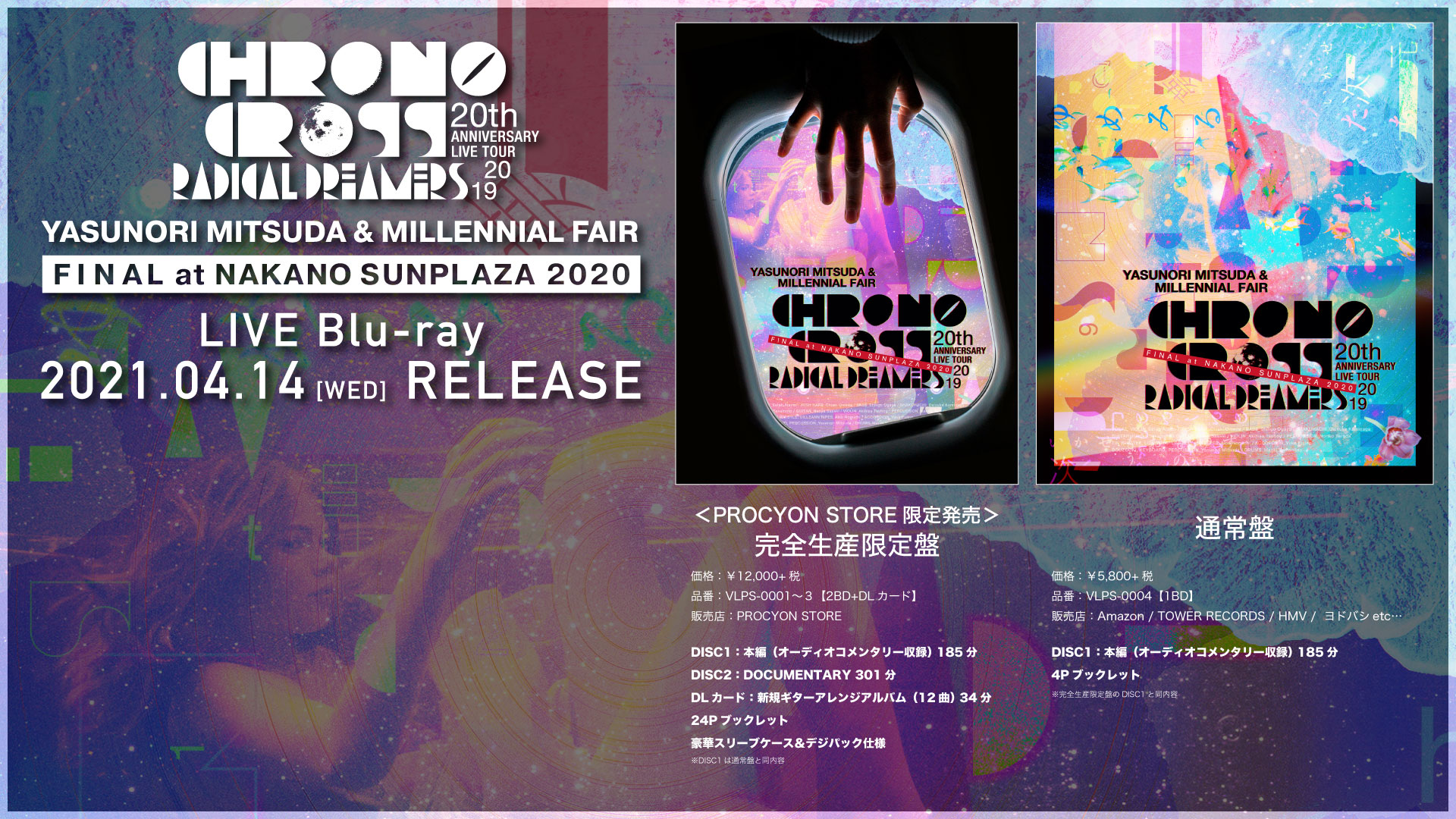 CHRONO CROSS LIVE Blu-ray発売!